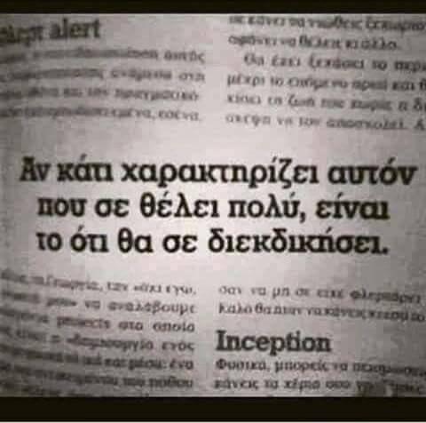εεεε!! #greek #quotes