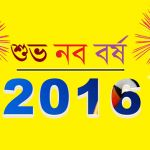 Happy New Year 2016 Wishes, SMS, MSG In Bengali || Happy New Year 2016