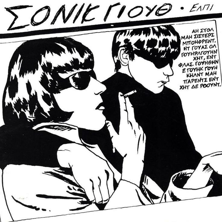 Sonic Youth - Goo Cover (Greek Fonts)
