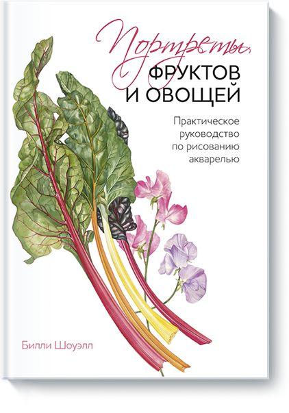 Книгу Портреты фруктов и овощей можно купить в бумажном формате — 1000 ք, электронном формате eBook (epub, pdf, mobi) — 349 ք.