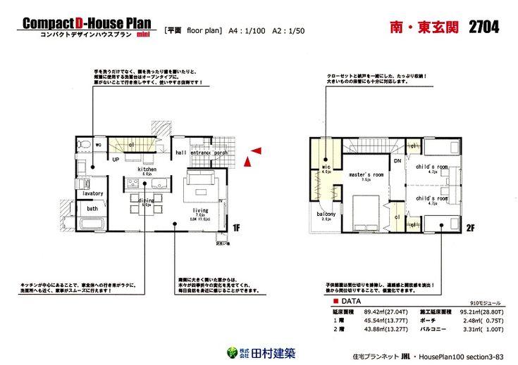 「家事がスムーズに行える家」 今回の田村建築がお奨めする住宅プランは、延床面積27.04 坪で、施工延床面積28.80坪の 3LDKタイプのコンパクトデザインハウスです。 玄関を入ってホール左手にリビングダイニングを設…
