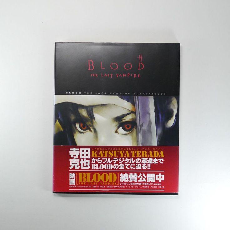 Blood - The Last Vampire Visual Book [Japan Edition] Dragon magazine collection