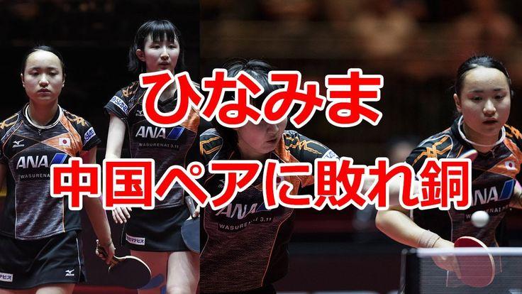 伊藤美誠 早田ひな組 中国ペアに敗れ銅 世界卓球2017