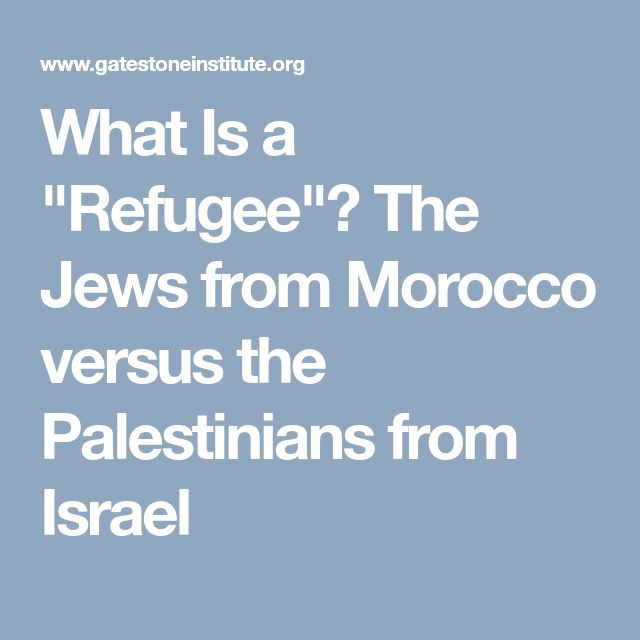 "What Is a ""Refugee""? The Jews from Morocco versus the Palestinians from Israel"