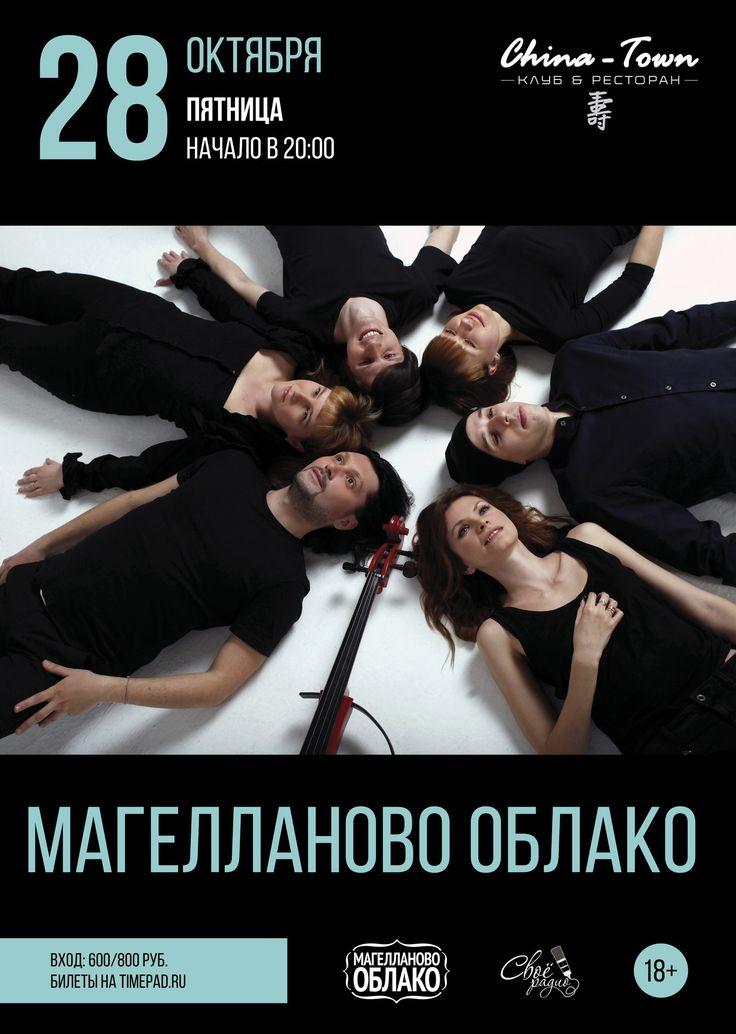 Открыта продажа билетов на большой осенний концерт в Москве!