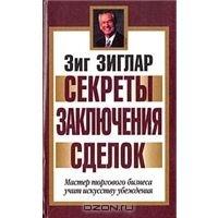 OZON.ru - Книги | Секреты заключения сделок | Зиг Зиглар | Zig Ziglar's Secrets of Closing the Sale | Бизнес - нестандартно! | Купить книги: интернет-магазин / ISBN 985-438-910-3