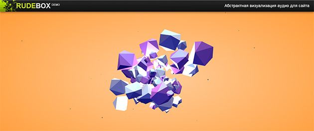 Абстрактная визуализация аудио для сайта. http://www.rudebox.org.ua/demo/abstract-visualization-of-audio-to-site-to-js/