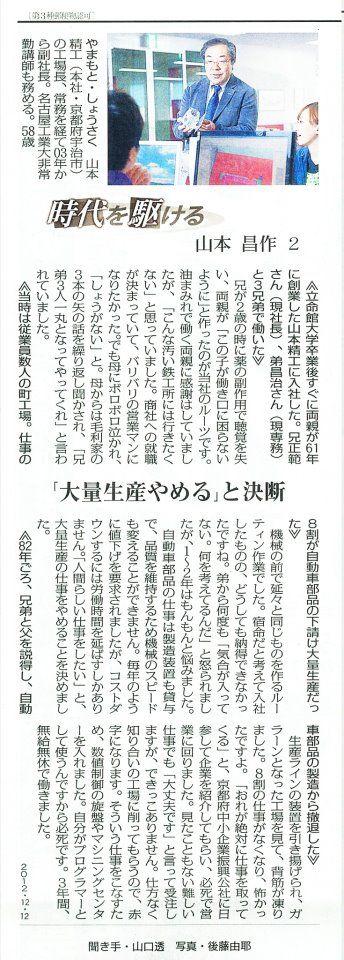 Mainichi Shimbun 20121212