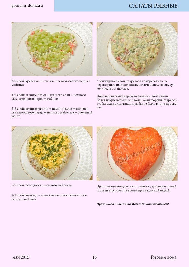 "журнал ""готовим  дома""  #май 2015"