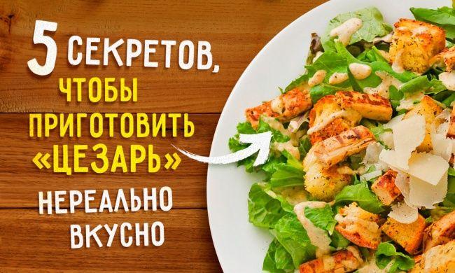 5 секретов, чтобы приготовить салат «Цезарь» нереально вкусно