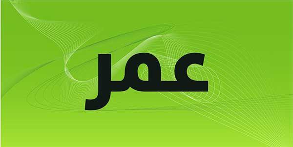 معنى اسم عمر صفات حامل اسم عمر Tech Company Logos Company Logo Amazon Logo