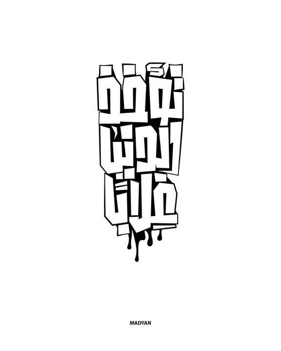 وما نيل المطالب بالتمني ولكن تؤخذ الدنيا غلابا Typography Quotes Graffiti Alphabet Design Quotes