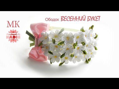 "Ободок канзаши ""Весенний букет""Мастер класс/Kanzashi tutorial flowers/DIY. - YouTube"