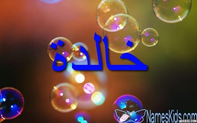 معنى اسم خالدة بالتفصيل Khalida Khalida اسم خالدة اسم خالدة بالانجليزية اسماء بنات