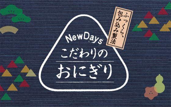 NewDays こだわりのおにぎり