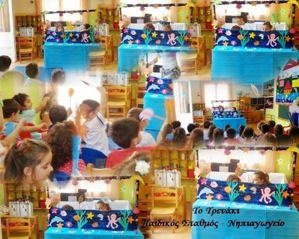 Το Τρενάκι - Παιδικός Σταθμός-Νηπιαγωγείο                                                          : Xαρούμενα παιδιά!!!