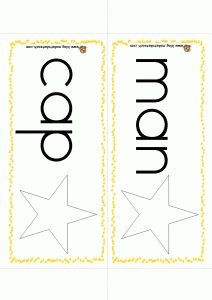 DIY Magic e Wands and word templates to practice turning short vowel words into long vowel words.