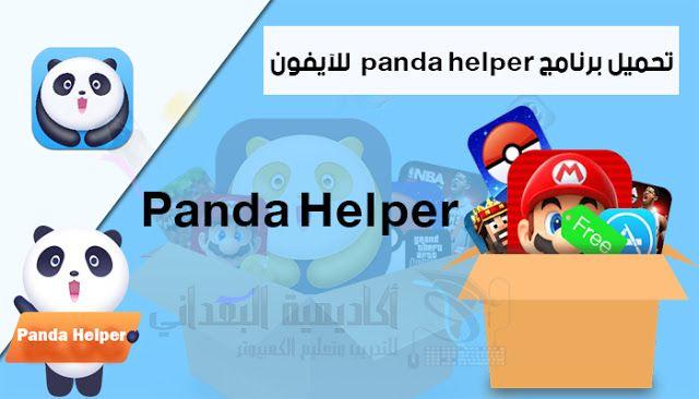 تحميل برنامج panda helper باندا هيلبر للآيفون بدون جلبريك وبدون