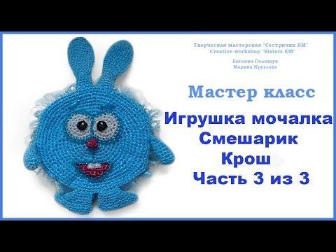 "МК игрушка-мочалка Смешарик ""Крош   Страна Мастеров"