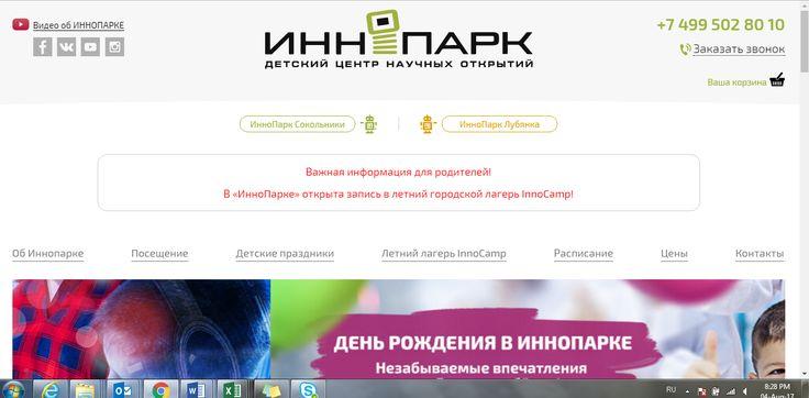 Иннопарк_сайт_главная3