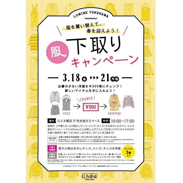 横浜店ニュース   LUMINE横浜店
