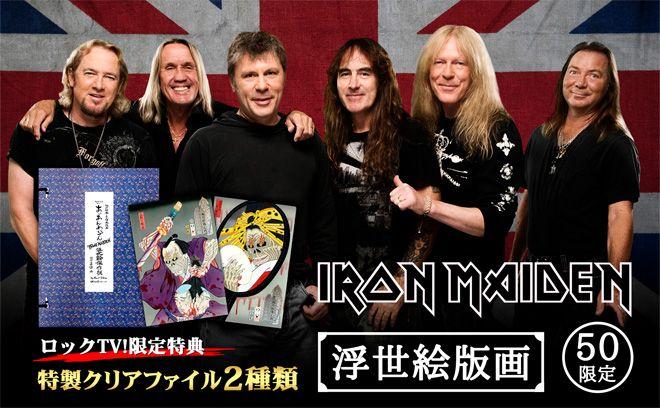 Ukiyoe Eddie アイアン・メイデン、浮世絵になる | Iron Maiden | BARKS音楽ニュース