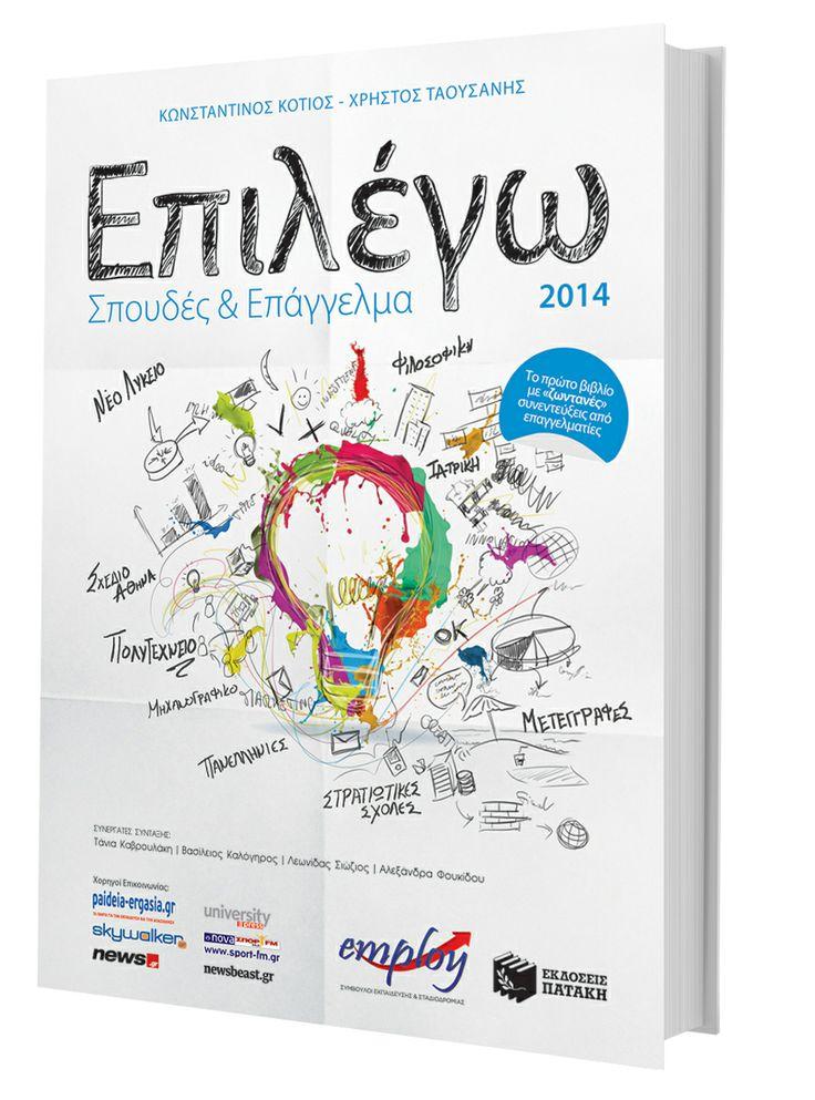 Το νεο βιβλιο του 2014