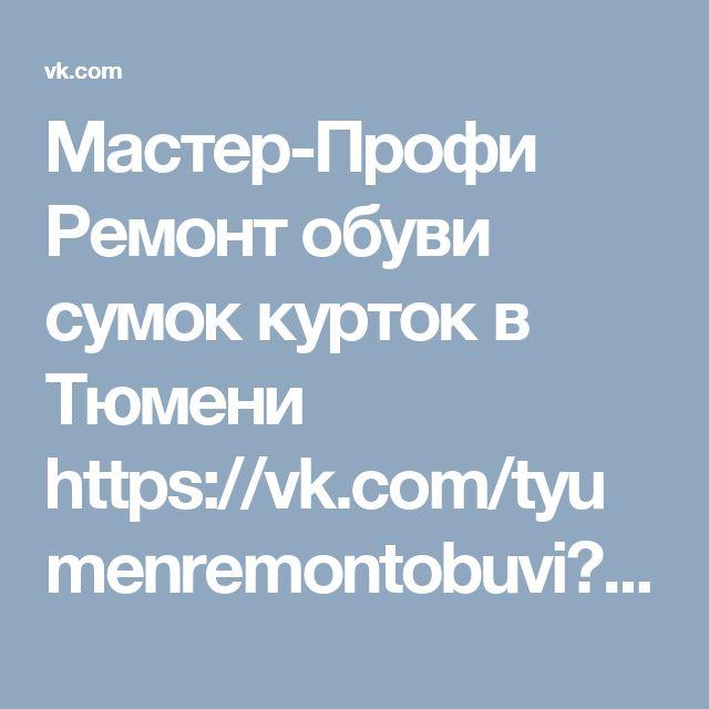 Мастер-Профи Ремонт обуви сумок курток в Тюмени https://vk.com/tyumenremontobuvi?z=album-147557983_246878454