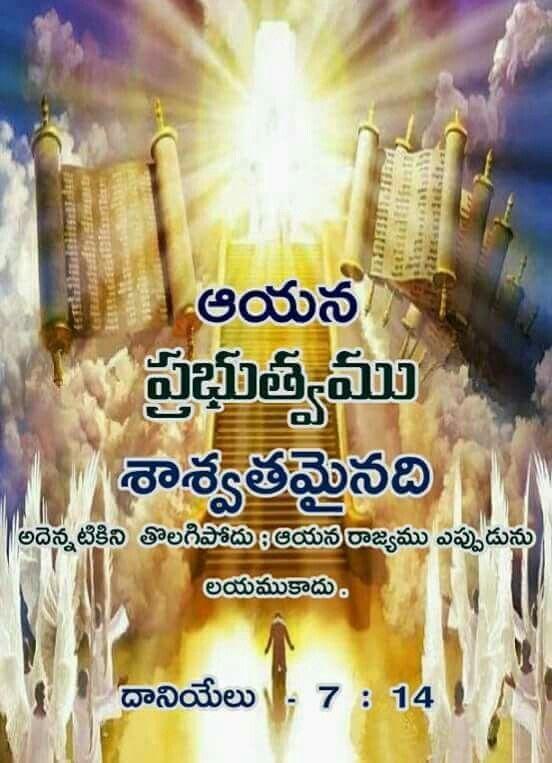 Pin by Chlakshman on king of kings | Bible qoutes, Jesus
