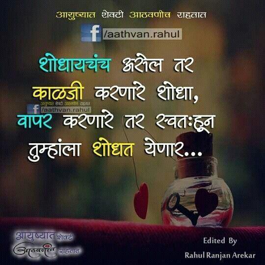 Pin by Disha Juvale on marati post   Marathi love quotes ...