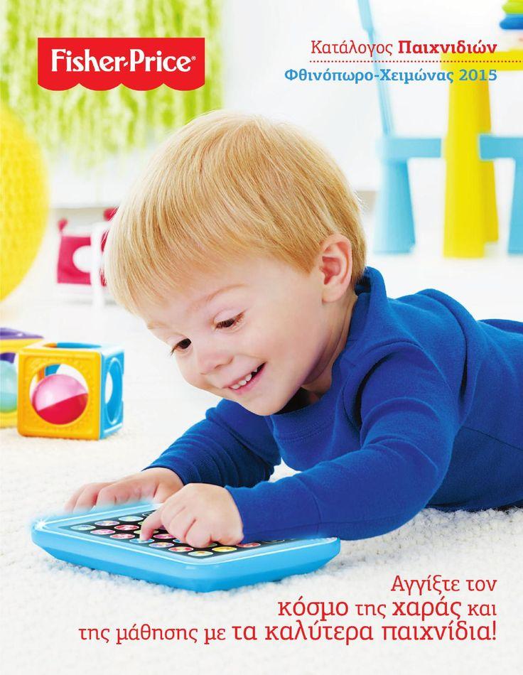 Fisher Price παιδικά παιχνίδια. Νέος online κατάλογος Φθινόπωρο – Χειμώνας 2015 Δείτε τον στο : http://www.helppost.gr/prosfores/paidika/fisher-price-paixnidia/