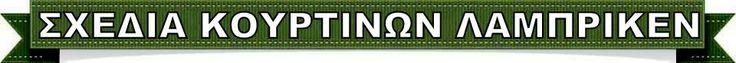 ΑΑΑ Κουρτίνες Mara Papado - Designer's workroom - Curtains ideas - Designs: ΣΧΕΔΙΑ ΚΟΥΡΤΙΝΩΝ