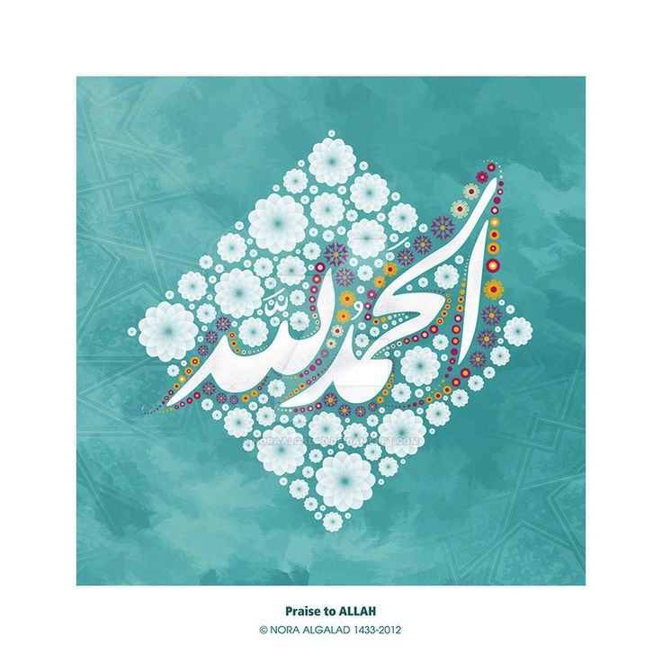 DesertRose///calligraphy art///Praise to ALLAH - Alhamdulillah by NoraAlgalad on DeviantArt