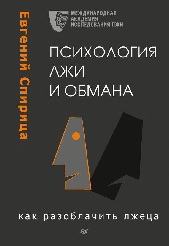Психология лжи и обмана. Как разоблачить лжеца #книгавдорогу, #литература, #журнал, #чтение, #детскиекниги