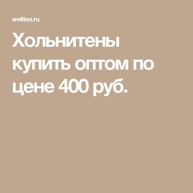Хольнитены купить оптом по цене 400 руб.