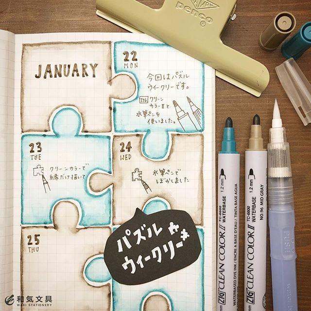 本日の一枚『パズルウィークリー』 ・ 今回はパズルみたいな週間ダイアリーをかいてみました。 ・ パズルの縁だけクリーンカラー2で描いて、水筆ペンで丁寧にぼかしました。 ・ パズルの形にしなくても真四角を交互に描いて格子柄みたいにしてもかわいいですよ(^^) ・ #手帳 #手帳術 #手帳活用 #ノート #トラベラーズノート #クリーンカラー #水彩風 #水筆ペン #バレットジャーナル #diary #CLEANCOLOR #bulletjournal #stationeryaddict #stationerylove #お洒落 #文房具 #文具 #stationery #和気文具