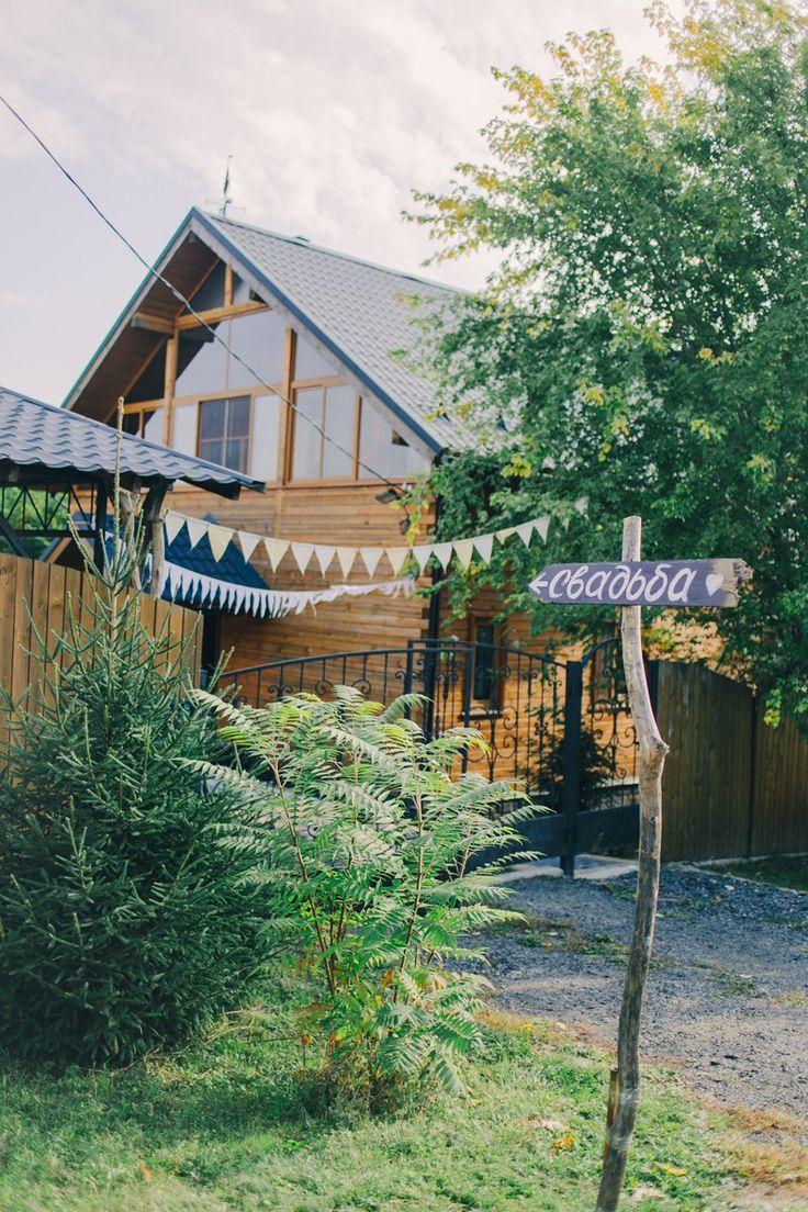 Домашняя осень: свадьба Константина и Романы - The Bride