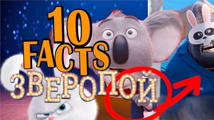 Зверопой | Интересные факты о мультфильме Зверопой | Movie Mouse
