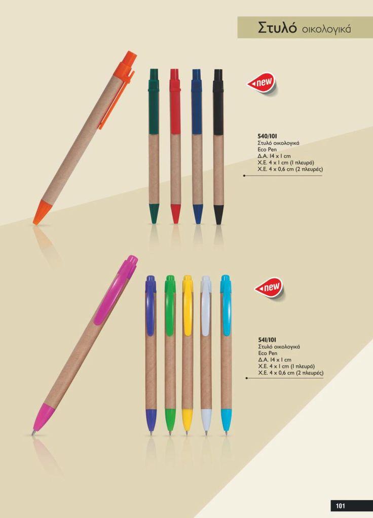 Στυλό Οικολογικά, Διαφημιστικά Δώρα. www.karampidis.gr