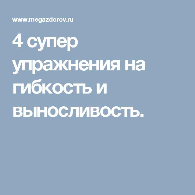 4 супер упражнения на гибкость и выносливость.