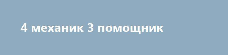4 механик 3 помощник http://www.marine-vacancy.ru/dobivayushiy/281057-4-mehanik-3-pomoschnik.html  Требуется в 4-х механи (3 чел) и 3 пом.капитана. Сельдь-минтай, зарплата по паям, на пай матроса от 100 000 руб.. Один из 4 мех на крабовик- выход конец декабря