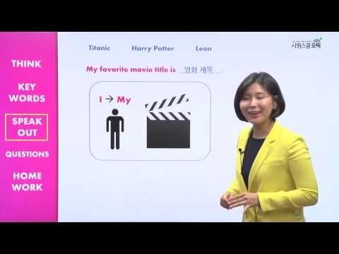 [이지오픽] 오픽 독학 무료 인강 - '영화보기 편' - YouTube