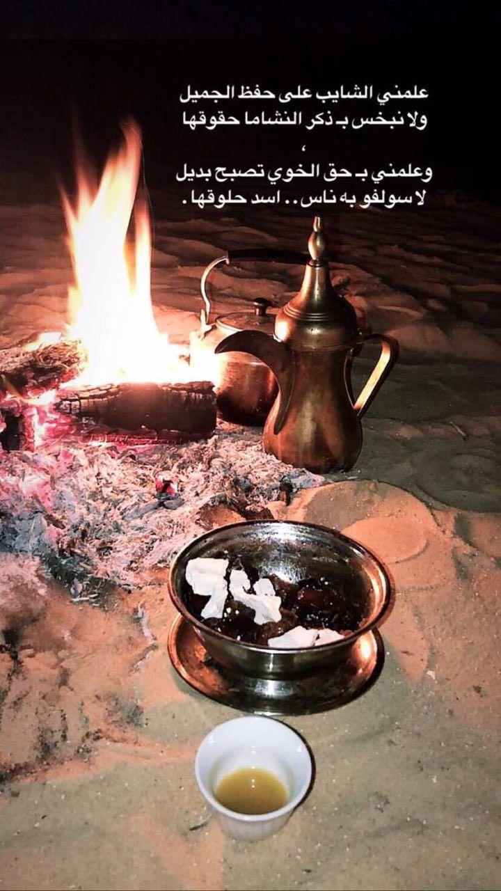 عبارات Funny Arabic Quotes Beautiful Arabic Words Coffee Words
