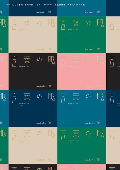 Japanese Poster: Matohu Language of Clothing. Atsushi Hirano. 2012