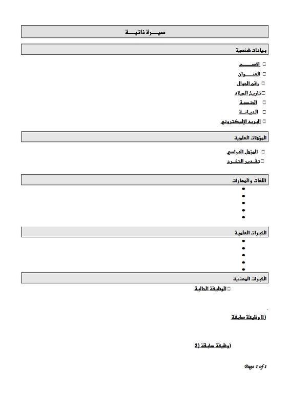 عربي انجليزي نموذج سيرة ذاتية جاهز للتعبئة Pdf