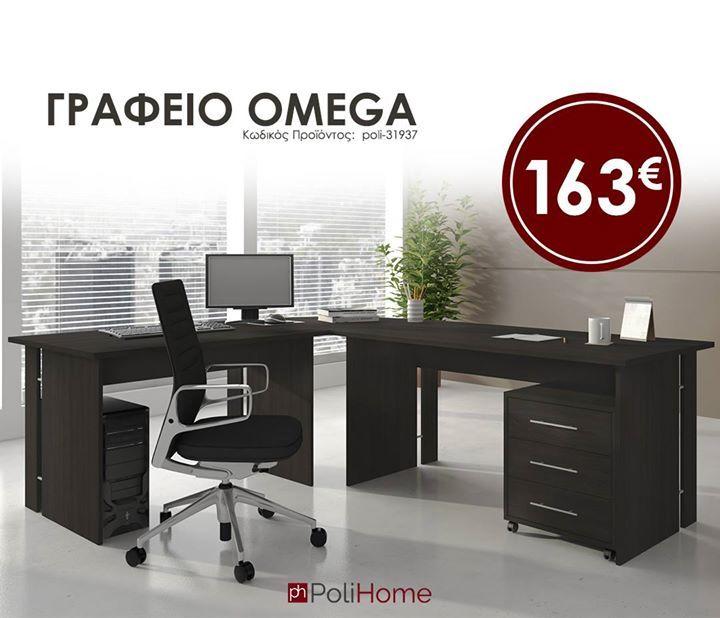 Γραφείο Omega  Mε τροχήλατη συρταριέρα   Προσαρμόσιμη γωνία γραφείου  Παράδοση σε όλη την Κύπρο  Υπηρεσία συναρμολόγησης Καν'τε το δικό σας εδώ: https://goo.gl/l262Nl