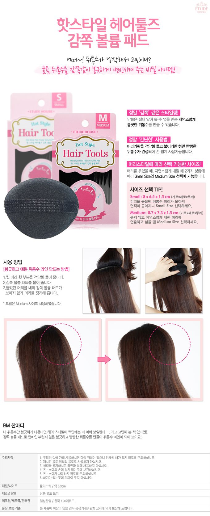 Etude House Korea Jakarta: Etude House Hot Style Hair Tools Volume Pad