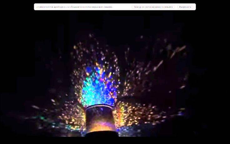 http://www.sankrd.ru/apishops.html   Что такое StarMaster?    Чтобы увидеть звезды не обязательно посещать планетарий, астрономическую обсерваторию, или выходить ночью на неосвещенную фонарями улицу или выезжать, чтобы увидеть чистое небо, за город. Ночник-проектор позволяет любоваться звездным не выходя из дома! Звезды будут сверкать на потолке и стенах комнаты, как настоящие, вызывая бурный восторг у детей и взрослых.