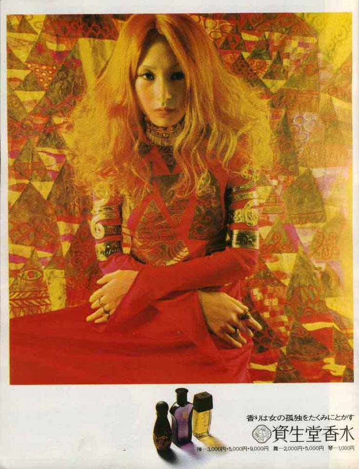 資生堂香水 1971