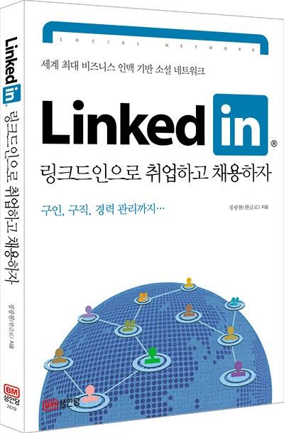 <링크드인으로 취업하고 채용하자 - 구인, 구직, 경력관리까지... > 제가 쓴 책입니다. ^^ 이제 채용과 경력관리의 패러다임.. 한국에서도 바꾸어봅시다. ^^